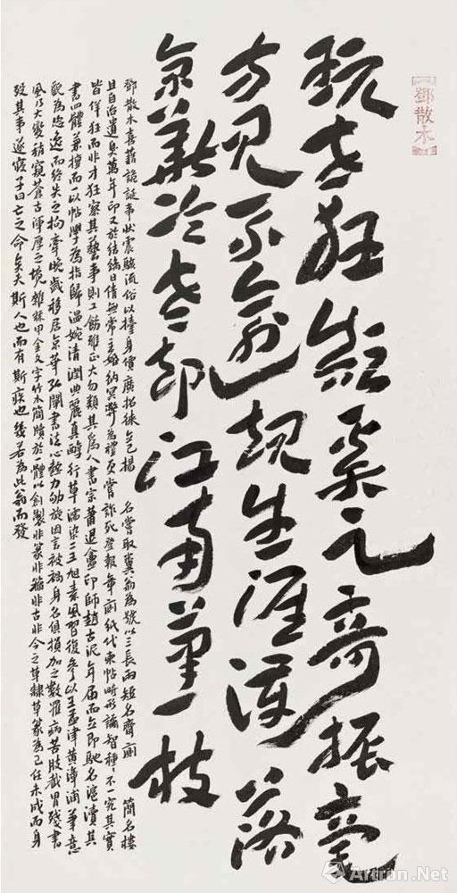 论书绝句·邓散木