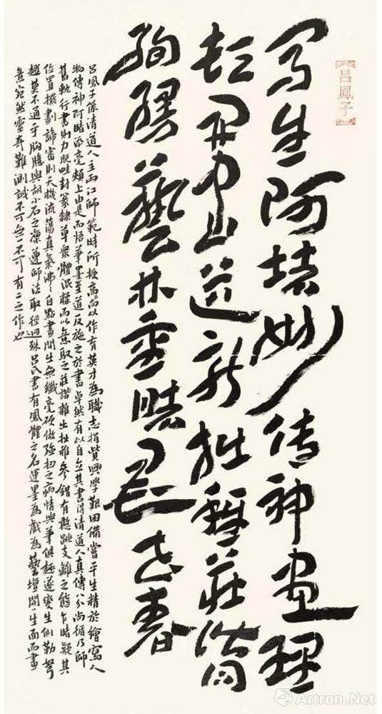 论书绝句·吕凤子
