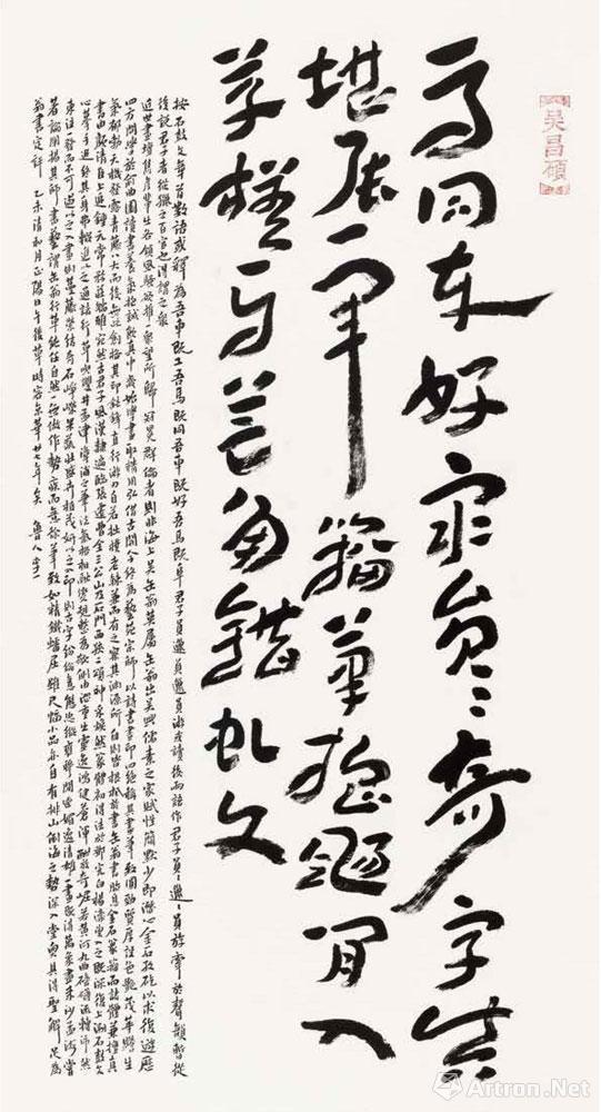 论书绝句·吴昌硕