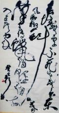书法作品(29)草书唐诗