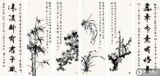 梅兰竹菊(六条屏)
