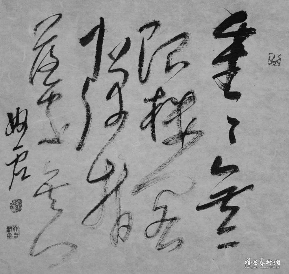 草书禅宗诗009