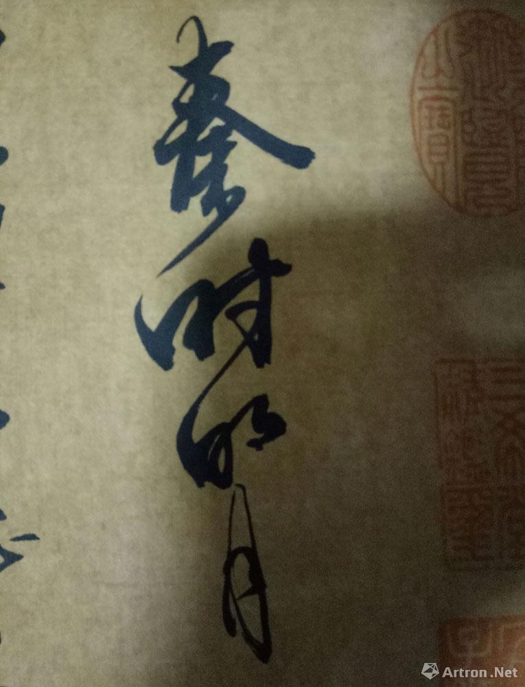 苏东坡前赤壁赋(局部)04