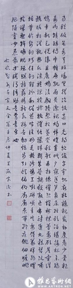 草书千字文4