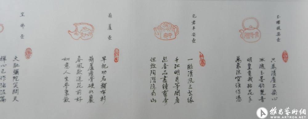 手卷本名壶流韵3