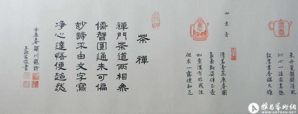 手卷本名壶流韵8