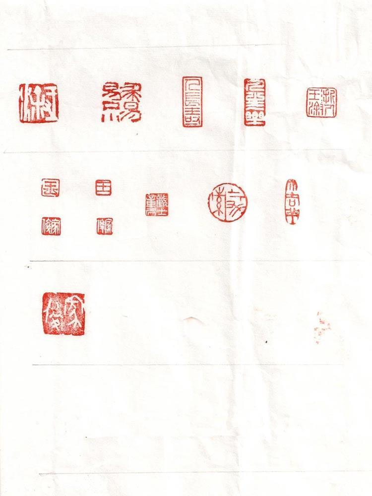 王家俊常用用印章002