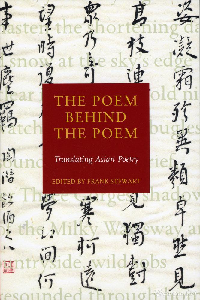 《亚洲诗歌翻译》