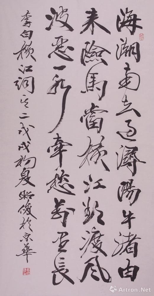 李白 横江词
