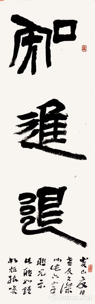 知进退守方圆联(1)