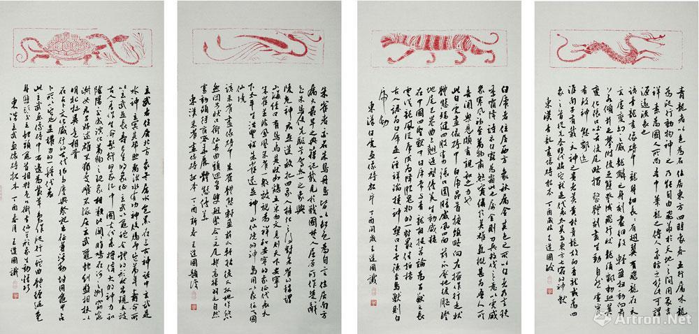东汉四灵神兽画像砖拓片题跋