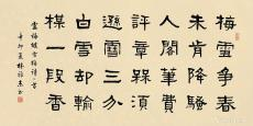 隶书  卢梅坡诗