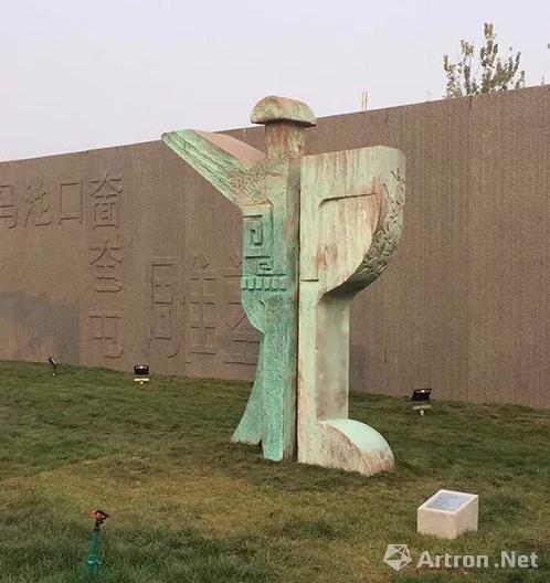 北京低碳雕塑园:低碳理念的形象化、可视化、艺术化