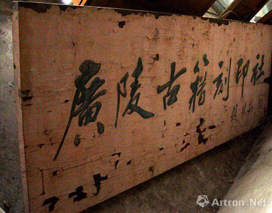 广陵古籍刻印社的老门牌