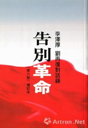 刘再复与李泽厚《告别革命——回望二十世纪中国》1995年