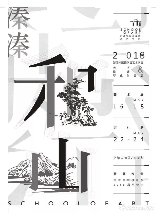 """""""溱溱和山""""浙江外国语学院艺术学院美术&设计毕业作品展"""