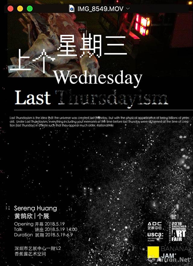 """Last Wednesday | 上个星期三""黄鹄欣个展"