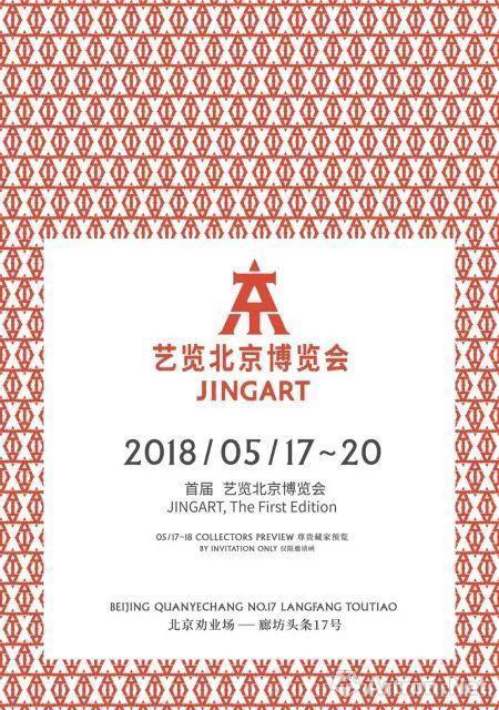 艺览北京博览会JINGART