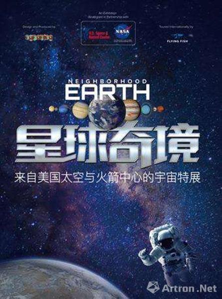 """""""星球奇境"""" 来自美国太空与火箭中心的宇宙特展"""