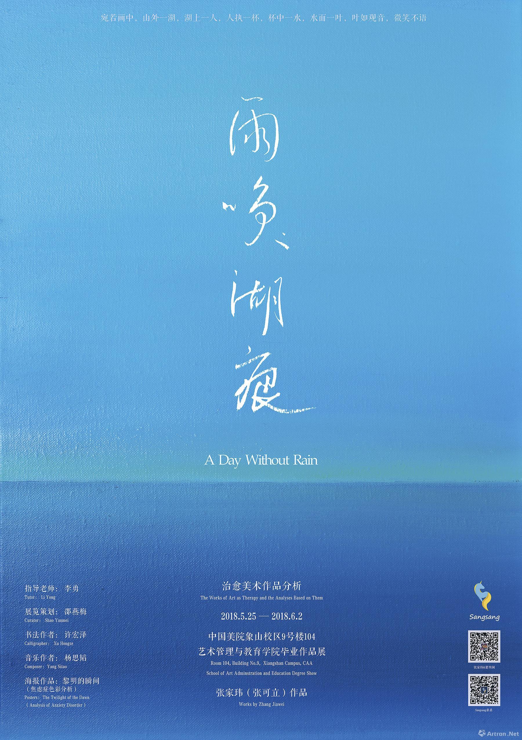 """""""雨唤湖痕""""张家玮(张可立)作品展"""
