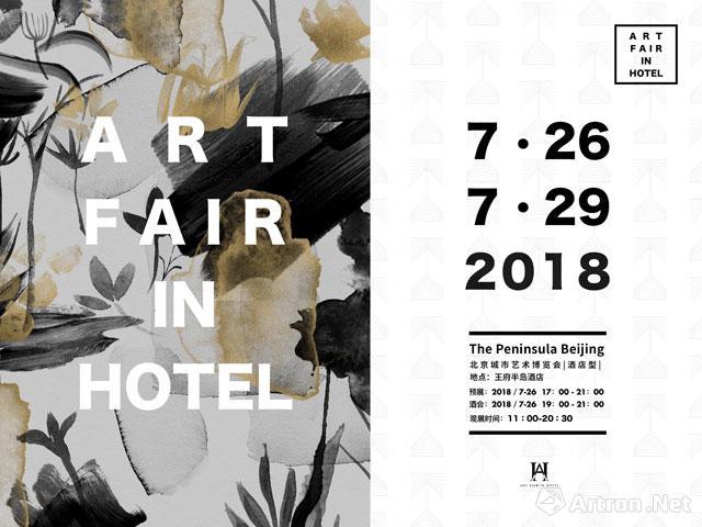 北京城市艺术博览会——酒店型(AFIH)