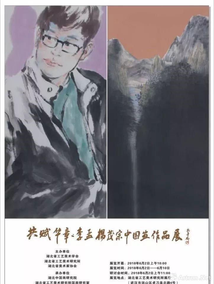 """""""共赋华章""""李孟 杨茂宗中国画作品展"""