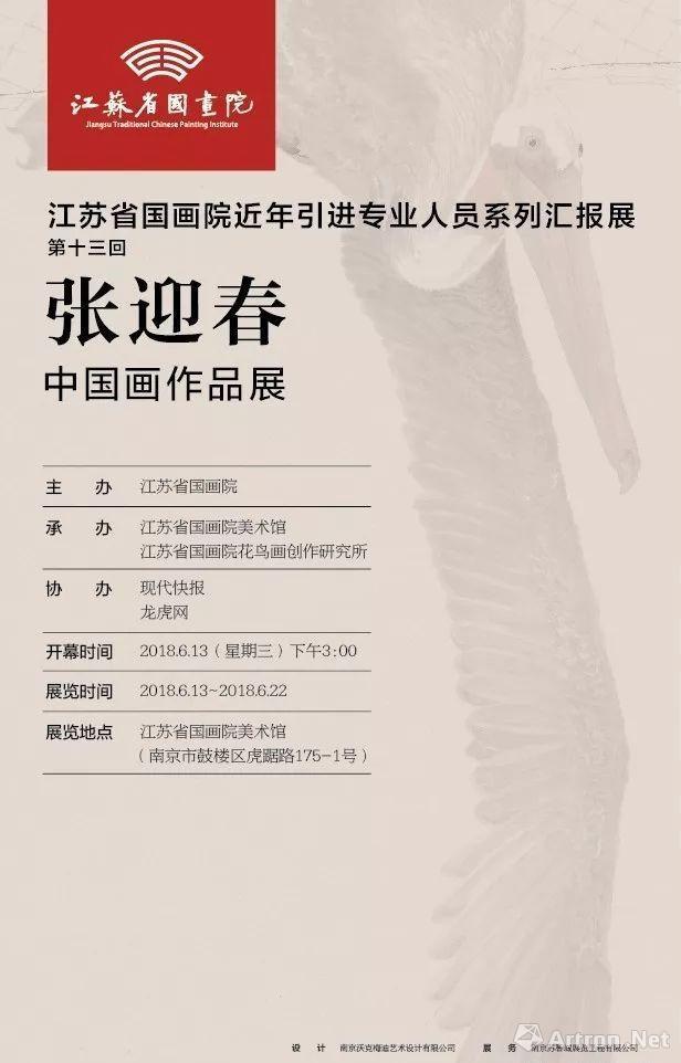 江苏省国画院近年引进专业人员系列汇报展-张迎春中国画作品展