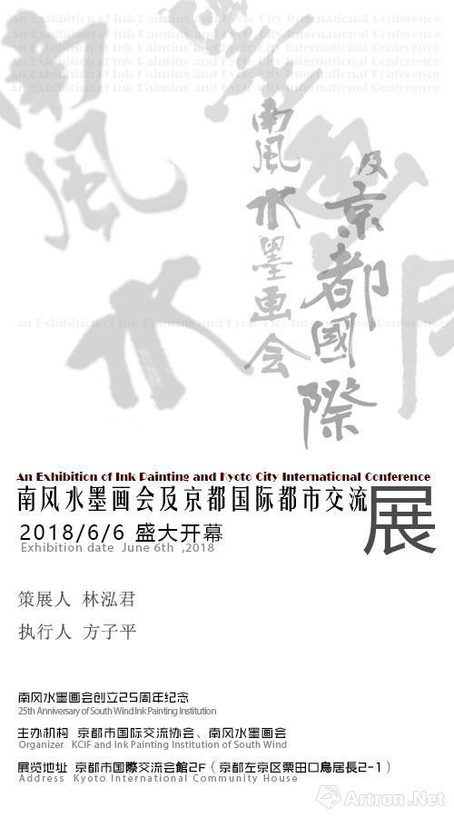 南风水墨画会及京都国际都市交流展
