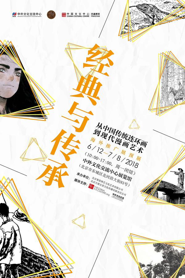 从中国传统连环画到现代漫画澳门葡京注册