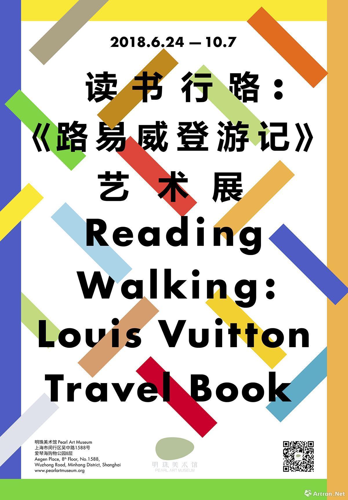 读书行路:《路易威登游记》艺术展