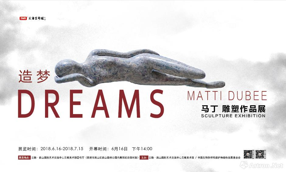 """Dreams造梦""Matti Dubee马丁雕塑作品展"