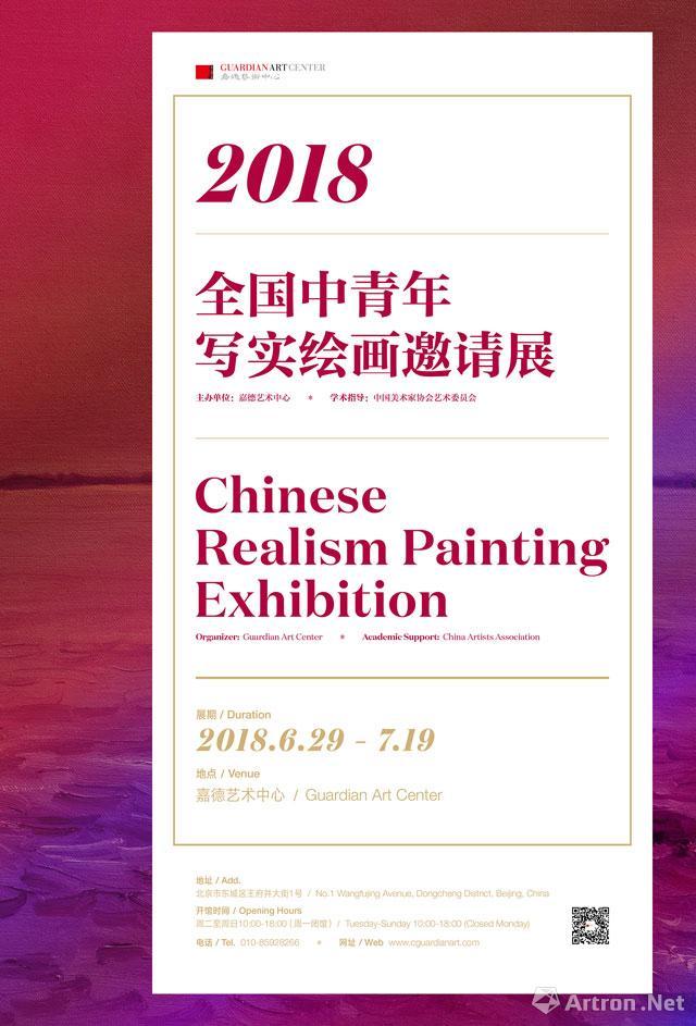 2018全国中青年写实绘画邀请展