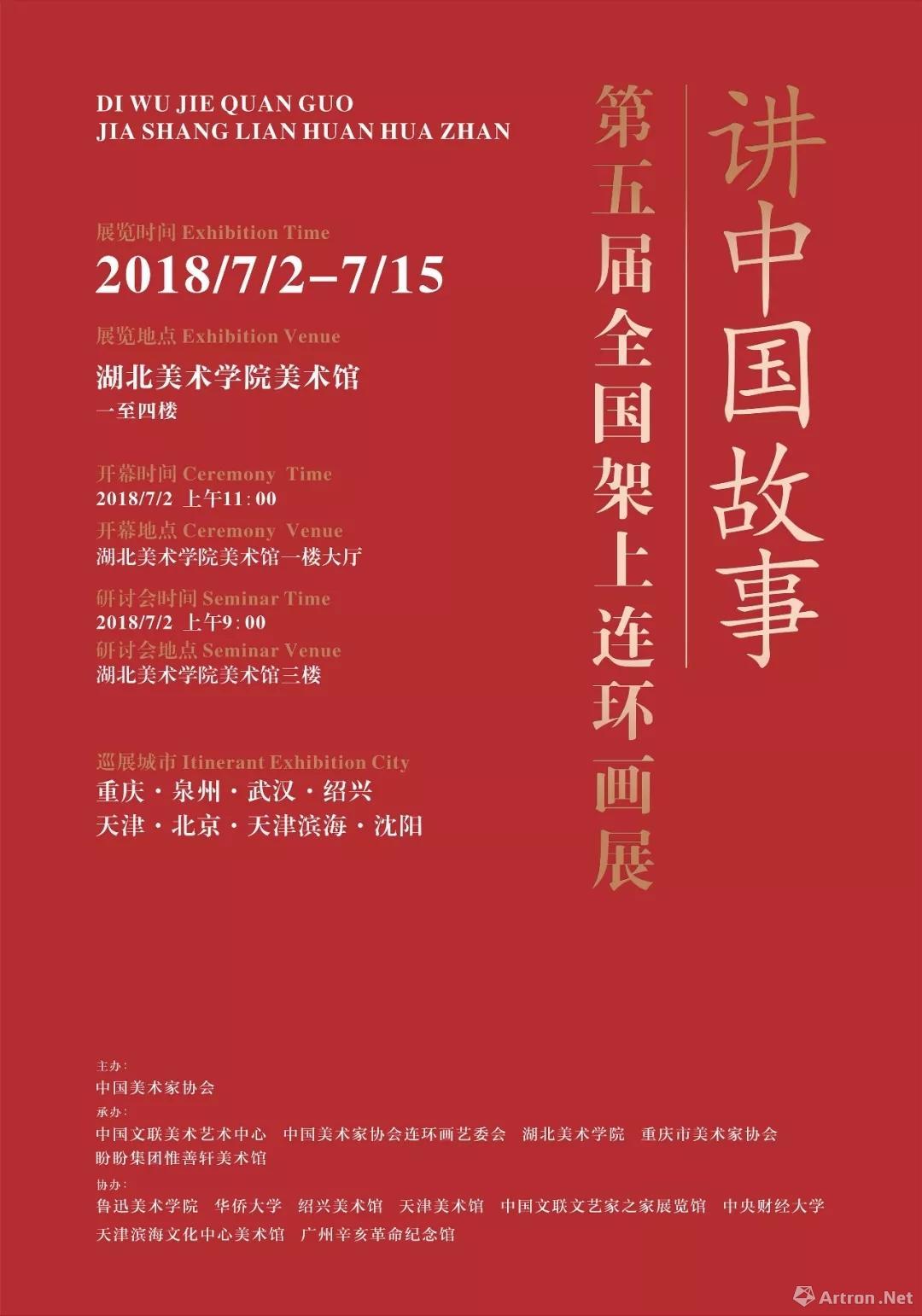讲中国故事:第五届全国架上连环画展-湖北美术学院站
