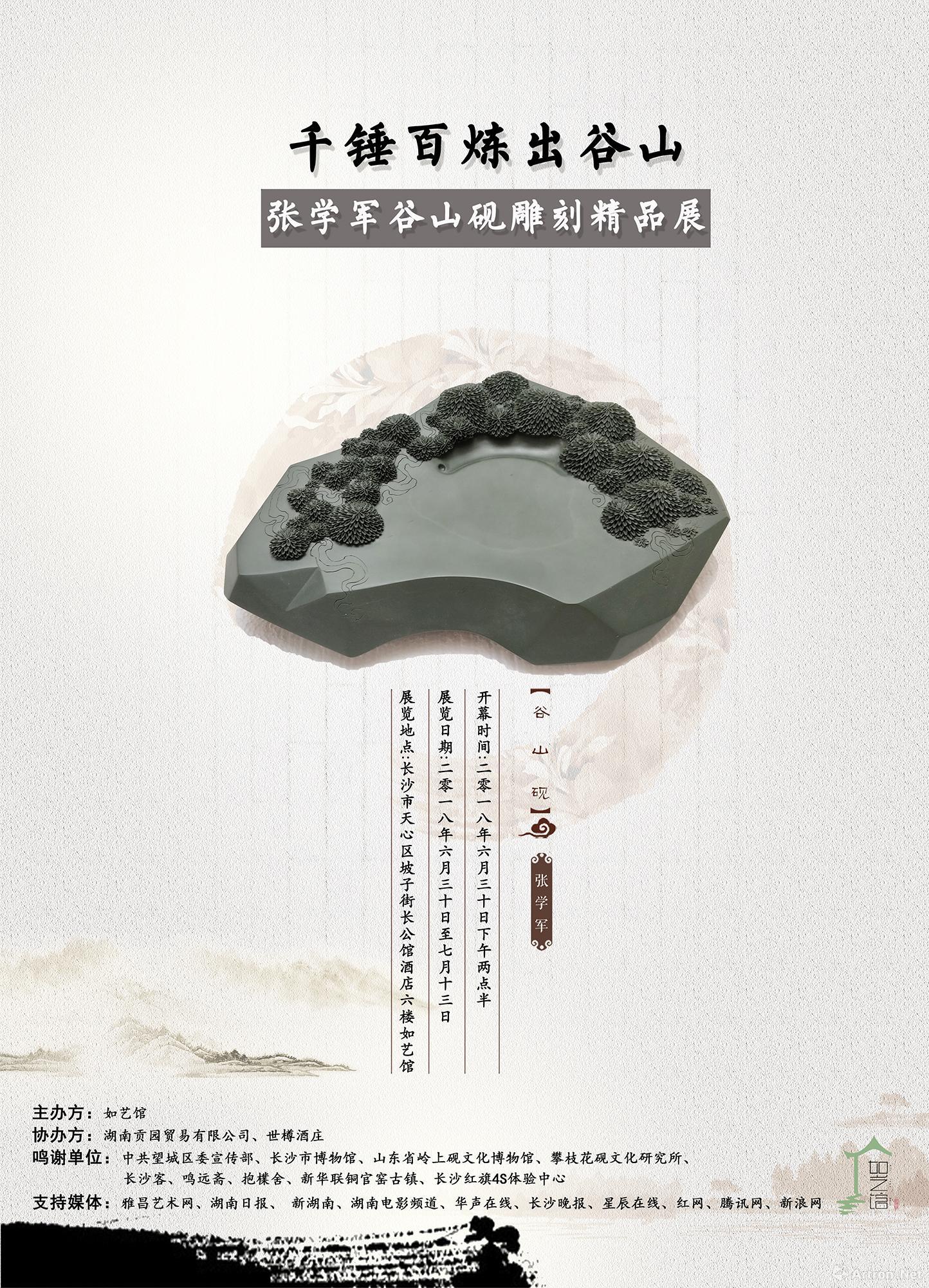 """""""千锤百炼出谷山""""张学军谷山砚雕刻精品展"""