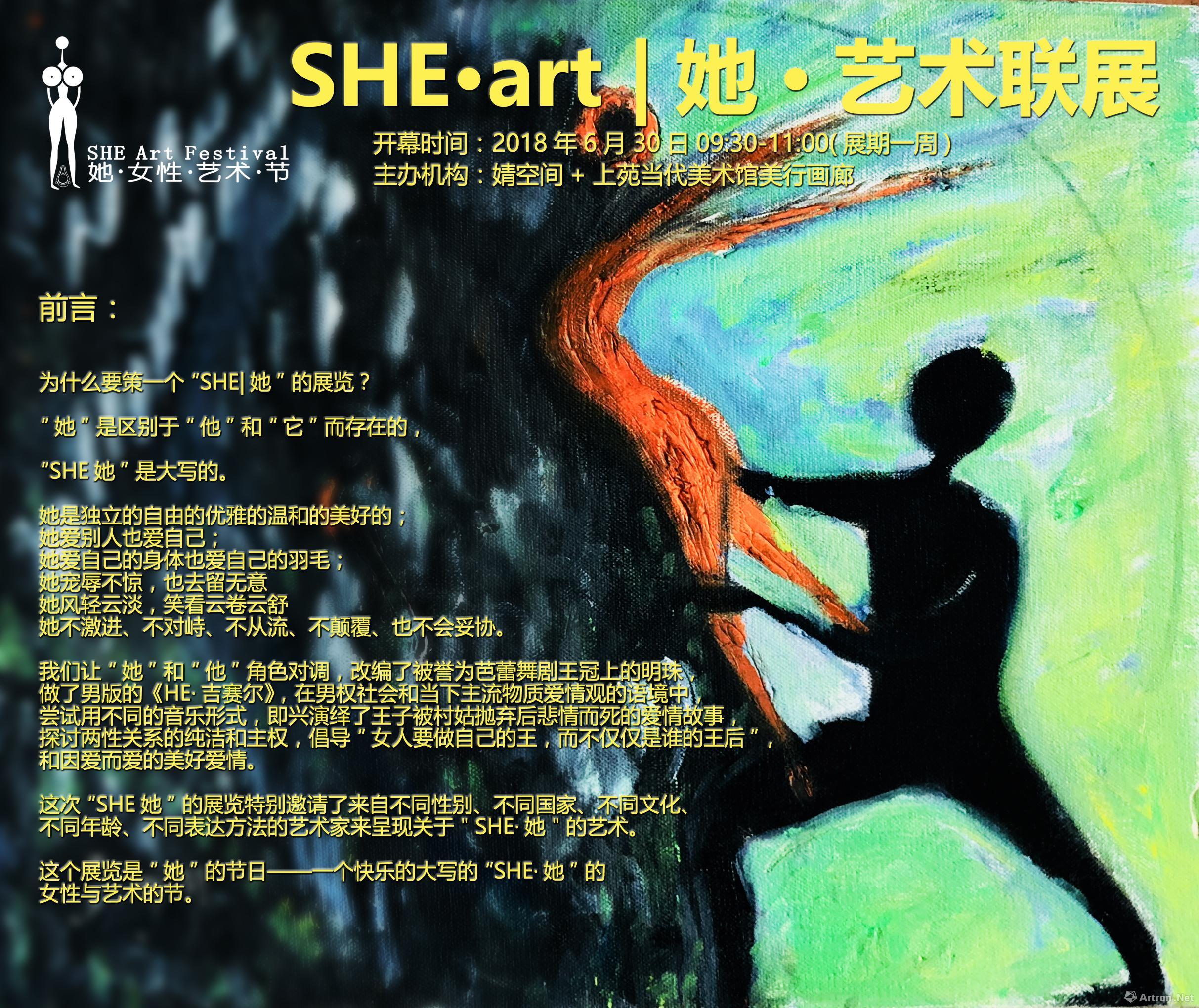 SHE·art 她·艺术联展