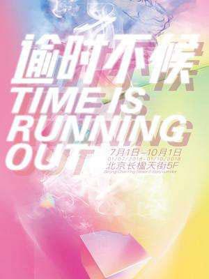 逾时不候 Time is Running Out 时间主题互动展