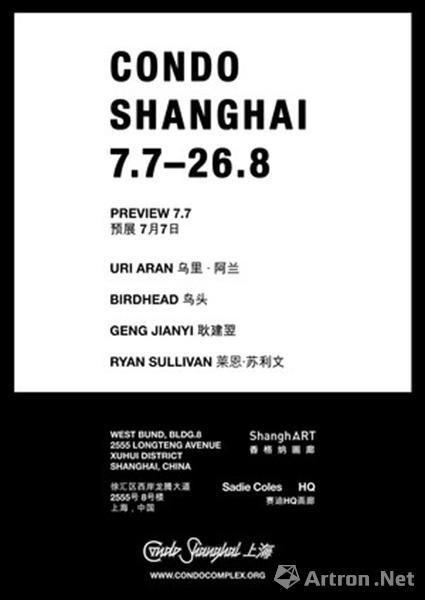 Condo 上海 2018