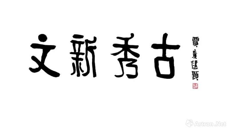 """""""文新秀古""""天津美院贾广健研究生师生展"""