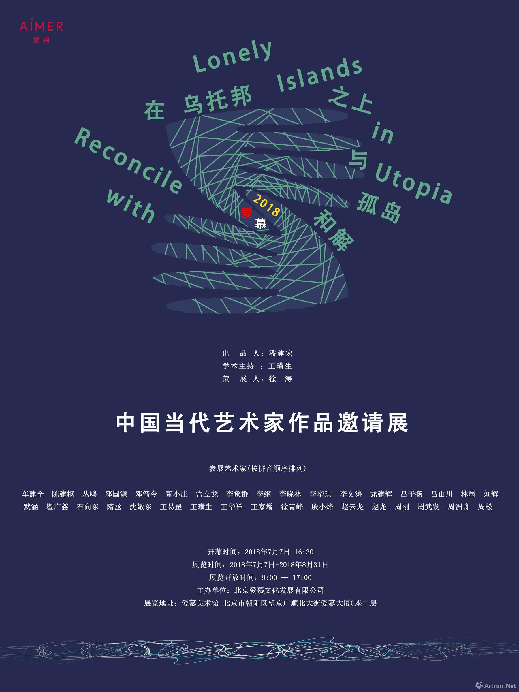 在乌托邦之上与孤岛和解·2018爱慕-中国当代艺术家作品邀请展