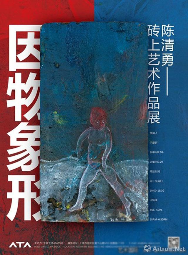 """""""因物象形""""陈清勇砖上艺术作品展"""