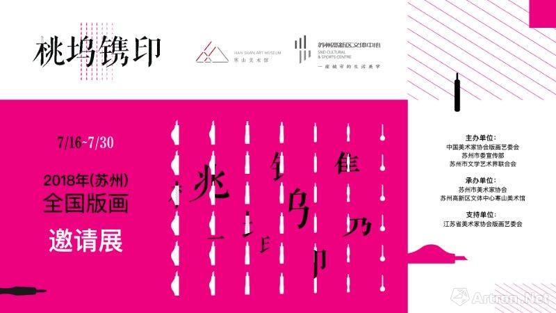 """""""桃坞镌印""""2018年(苏州)全国版画邀请展"""
