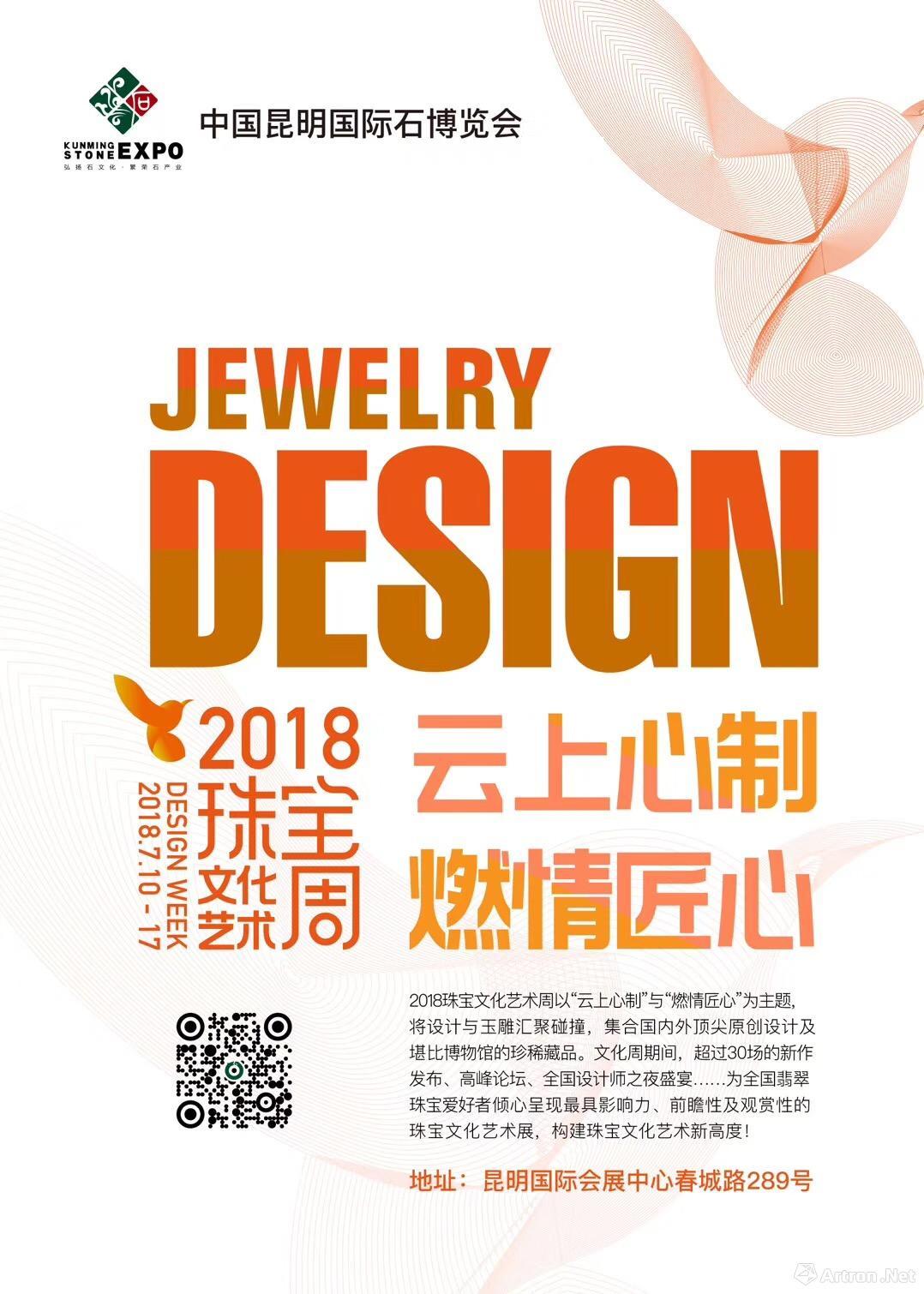 2018珠宝文化澳门葡京注册周展