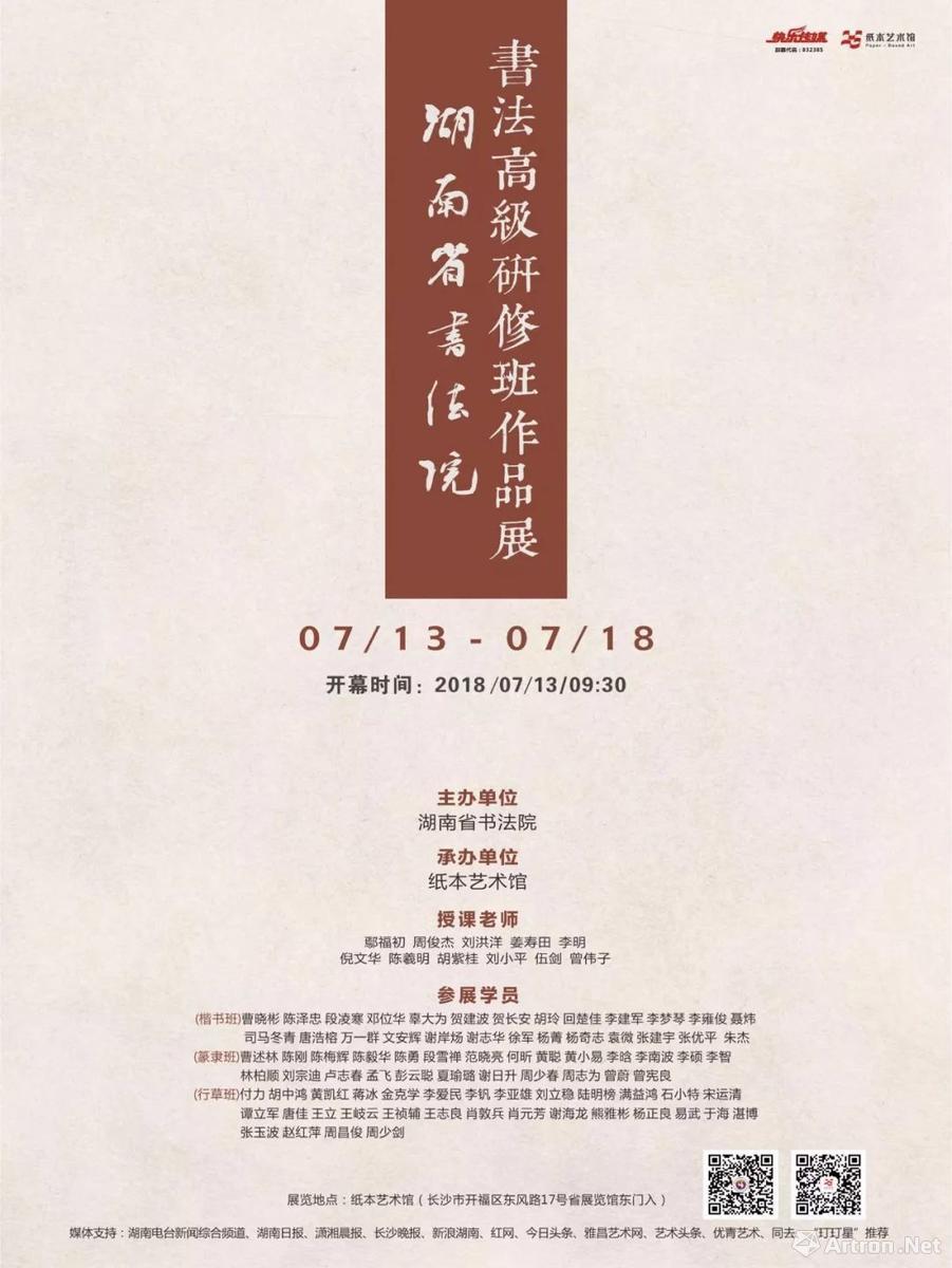 湖南省书法院书法高级研修班作品展