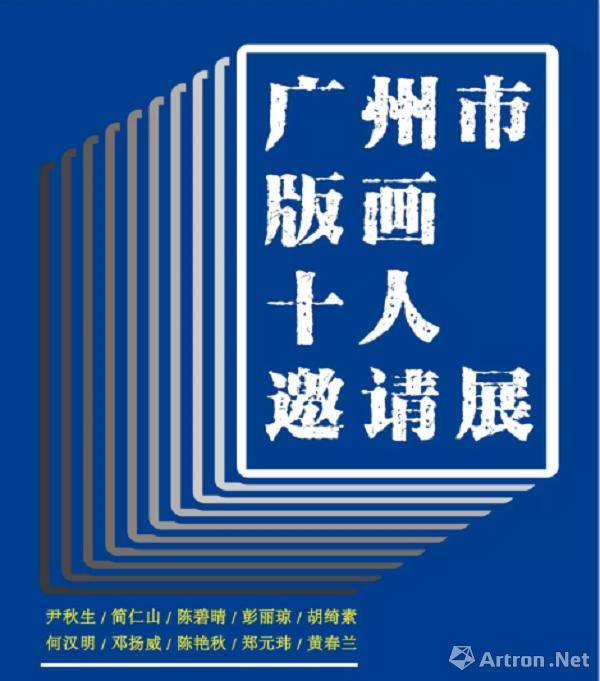广州市版画十人邀请展