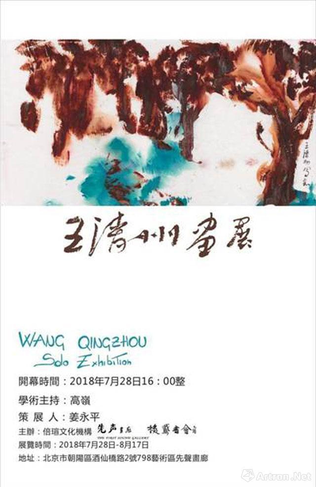 王清州画展