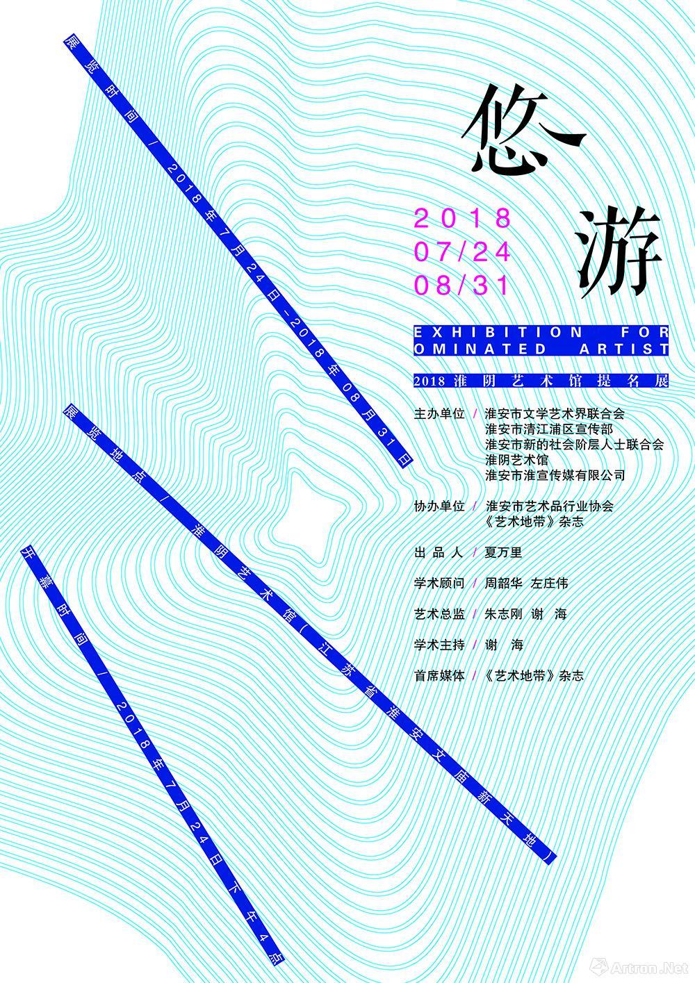 """""""悠游""""2018淮阴澳门葡京注册馆提名展"""