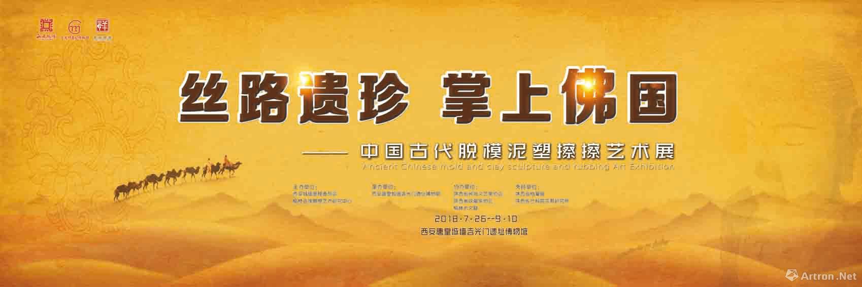 """""""丝路遗珍 掌上佛国""""中国古代脱模泥塑擦擦艺术展"""