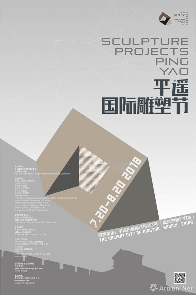 首届平遥国际雕塑节