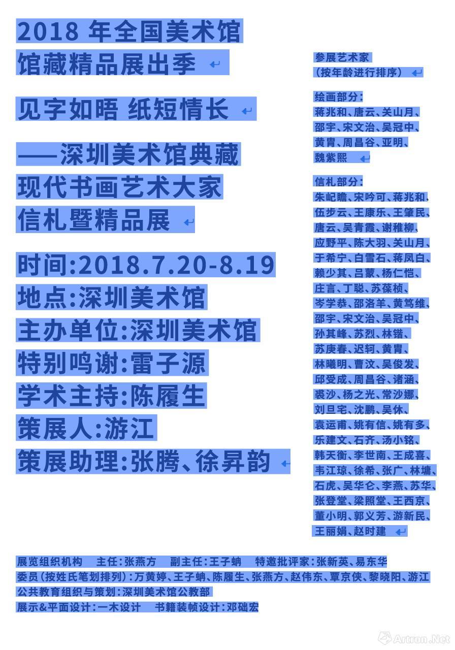 """""""见字如晤 纸短情长""""深圳美术馆典藏现代书画澳门葡京注册大家信札暨精品展"""