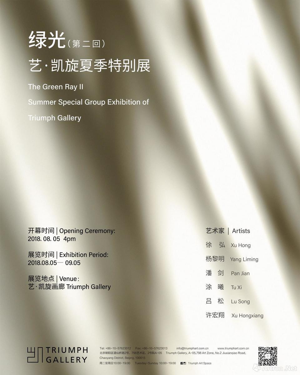 """""""绿光""""艺·凯旋夏季特别展-第二回"""